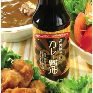 洋食屋さんのカレー醤油 150ml☆カレーにかけると美味しい6種のスパイス入り【丸新本家・湯浅醤油】|marushin