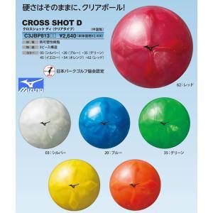 (ミズノ)パークゴルフボール クロスショット・D クリアスリーピースボール