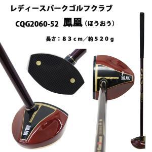 パークゴルフレディースクラブ 鳳凰(ほうおう) CQG-2060-52 Northway