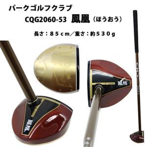 Northway CQG-2060-53 パークゴルフクラブ 鳳凰(ほうおう)|marushinnet
