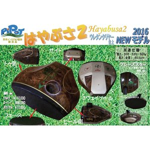 (ピポット)パークゴルフクラブ ハヤブサ2 オリジナル(Hayabusa 2)|marushinnet