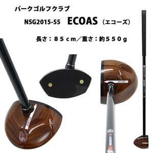 Northway NSG-2015-55 パークゴルフクラブ ECOAS(エコーズ)|marushinnet
