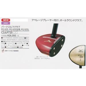 (ミズノ)パークゴルフクラブ PG505ライト|marushinnet
