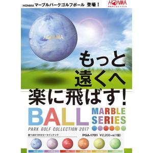 (本間ゴルフ)パークゴルフ公認スリーピースマーブルボール |marushinnet