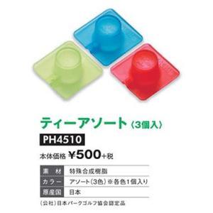 HATACHI(ハタチ) パークゴルフ ティ 3個セット