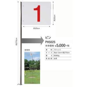 パークゴルフ ピン|marushinnet