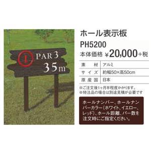 パークゴルフ コース表示板|marushinnet