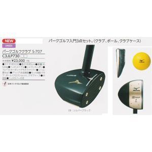 (ミズノ)パークゴルフクラブ3点セットS707 ブラック marushinnet