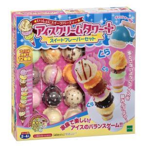 【決算セール品】 アイスクリームタワー+スイートフレーバーセット marusounet