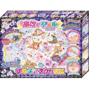 【送料無料】キラデコアート ぷにジェル ゆめぷにアクセDX PG-04|marusounet