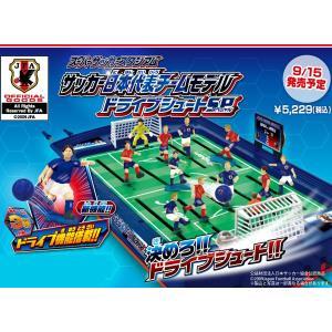 スーパーサッカースタジアム サッカー日本代表チームモデル ドライブシュートSP 【エポック】 marusounet