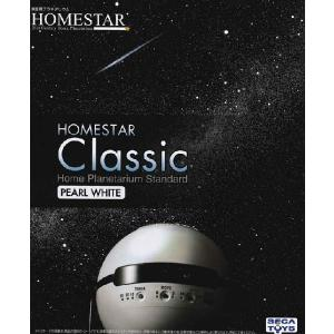 HOMESTER Classic  お手軽に本格的な星空を楽しむNEWエントリーモデル! HOMES...