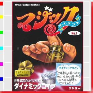 ダイナミックコイン【テンヨーM11037】手品・マジック|marusounet