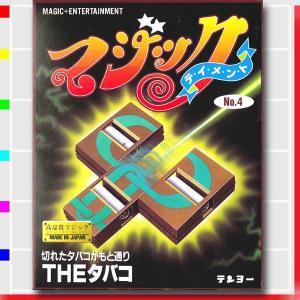 THEタバコ【テンヨーM11094】手品・マジック|marusounet