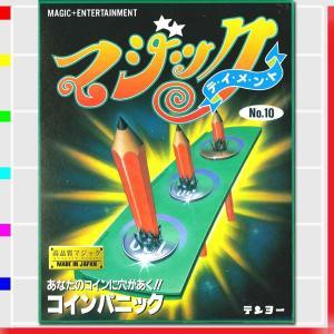 コインパニック【テンヨーM11095】手品・マジック|marusounet