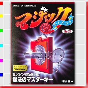 魔法のマスターキー【テンヨーM11167】手品・マジック|marusounet
