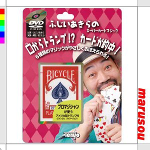 ふじいあきらのスーパーカードマジック【テンヨーM11180】マジック・手品|marusounet