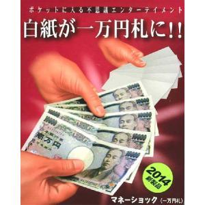マジック・手品用品 マネーショック・一万円札|marusounet