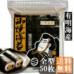 ●焼海苔 全型50枚  ●有明海産の色艶があり、旨味のある海苔です。  ●太巻き、手巻き寿司などいろ...