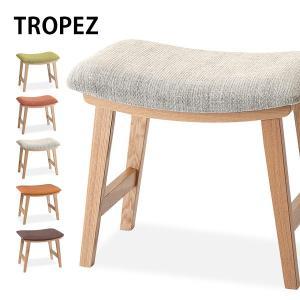 t)トロペ 木製スツール TOROPEZ トロペスツール 布張りスツール 北欧ナチュラル 期間限定ポイント2倍の写真