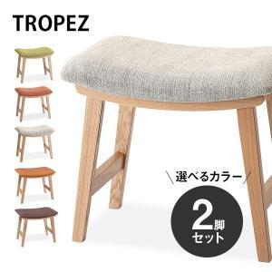 お得な2脚セット トロペ 木製スツール TOROPEZ トロペスツール カラーを選べる2脚セット 布張りスツール 北欧[dt]の写真