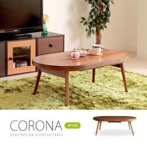 木製折りたたみこたつテーブル CORONAコロナ 楕円形幅100  省スペースコンパクト 折り畳みコタツ[d]|marusyou