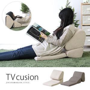 TV枕 なツイード地 テレビ枕 テレビクッション  ごろ寝枕 ごろ寝クッション ごろ寝マット フロアソファ 座いす おしゃれ 北欧 シンプル marusyou