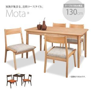 Mota北欧ロースタイル アッシュ無垢材 ダイニングテーブル幅130cm 4人用 北欧ナチュラル 木製ダイニングテーブル 低め[d]