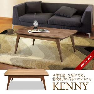 北欧家具風シンプルモダンデザインこたつテーブル(ケニー1050) KENNY 木製ウォールナット 幅105cm長方形タイプ[d]の写真