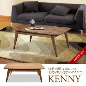 北欧家具風シンプルモダンデザインこたつテーブル(ケニー9060) KENNY 木製ウォールナット 幅90cm長方形タイプ[k]|marusyou
