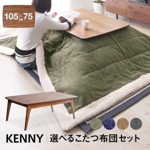 こたつセット 105cm×75cm 長方形 こたつテーブル こたつ布団セット 北欧風 おしゃれ 4人用 6人用 KENNY[k]|marusyou