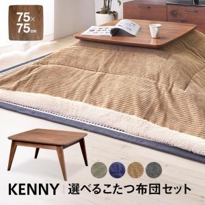 こたつセット 75cm×75cm 正方形 こたつテーブル こたつ布団セット 北欧風 おしゃれ 1人用 2人用 KENNY[k]の画像