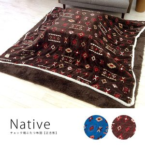 こたつ布団 80×80cm天板対応 こたつ布団「Native」正方形 ネイティブ柄 薄掛け おしゃれ 北欧 シンプル|marusyou
