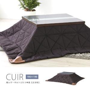 こたつ布団 80×80cm天板対応 こたつ布団「CUIR」ブラウン 正方形 キルト×レザーパッチ 薄掛け おしゃれ 北欧 シンプル|marusyou