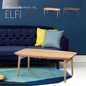 木製折りたたみこたつテーブル「ELFI エルフィ」な木製こたつ 省スペース 折り畳みコタツ ローテーブル ナチュラル 長方形 おしゃれ 北欧 シンプル|marusyou
