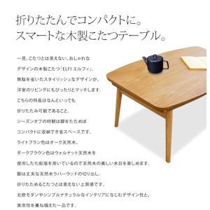 木製折りたたみこたつテーブル「ELFI エルフィ」な木製こたつ 省スペース 折り畳みコタツ ローテーブル ナチュラル 長方形 おしゃれ 北欧 シンプル|marusyou|02