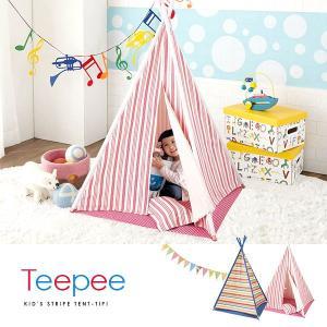 キッズテント ティピー TIPI 子供用テント  室内用 高さ164cm クッション付き コットン混ストライプ柄 誕生日祝い、入園祝いプレゼント 女の子 男の子 marusyou