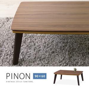 木製こたつテーブル 90×60cm 長方形 PINON ピノン こたつ  1〜2人用 コタツテーブル ローテーブル ウォルナット天然木製[d]|marusyou
