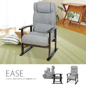 高座椅子 肘掛け付きリクライニング 楽々チェア「EASE」布製ファブリック座椅子 高さ調整 パーソナルチェア 1人掛けソファ 母の日 父の日 敬老の日 marusyou