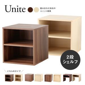 組み合わせ収納ボックス Unite 2段シェルフタイプ キューブボックス[k]