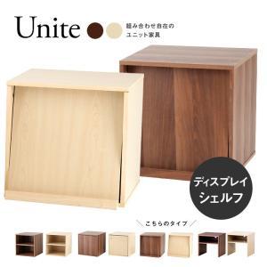 大きさや組み合わせを自由に変えられるキューブボックス型組み合わせ収納家具「Unite」。 棚板の高さ...