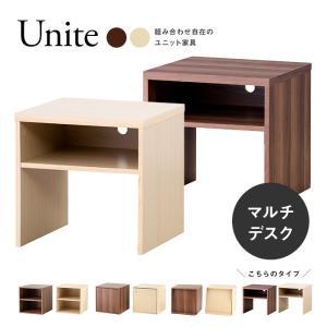 組み合わせ収納ボックス Unite マルチデスクタイプ ミニデスクキューブボックス[k]