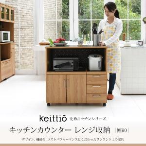 キッチンカウンター キッチンボード 90 幅 コンセント付き レンジ台 キッチン収納 食器棚 カウンター 引き出し 付き キャスター付きの写真