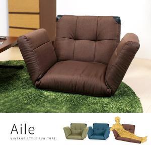 フロアソファ 一人掛け パーソナル座椅子 Aile エールチェア おしゃれ 北欧 シンプル marusyou