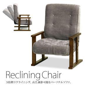 リクライニングチェア リクライニング椅子 一人用ソファ おしゃれ 北欧 シンプル marusyou