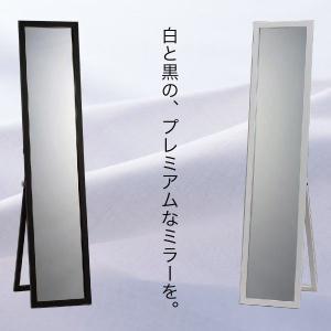 スタンドミラー 全身鏡 姿見 鏡面仕上げ ドレッサー  おしゃれ 北欧 シンプル marusyou