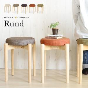 木製スツール Rund ルント ファブリック座面 木製 円形スツール 積み重ね可能 スタッキング可能 コンパクト オリジナル商品 布製 無垢材 丸椅子[k]の写真