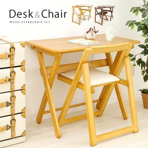 木製折りたたみデスク&チェア2点セット 木製デスク&椅子 折り畳みテーブル PCデスク 作業机 学習机 リビング学習[d]