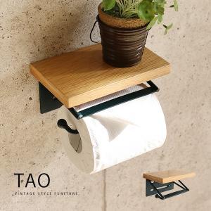 オーク材天然木製 トイレットペーパーホルダー TAO シングル 一連 ダークグリーンスチール おしゃれの写真