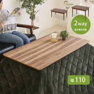 ダイニングこたつテーブル cilla シーラ 長方形 幅110 ハイタイプ&ロータイプ兼用 2way...